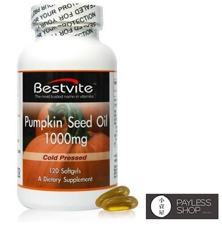 【小資屋】美國BestVite 必賜力 天然南瓜籽油 (120顆)有效日期2018.6