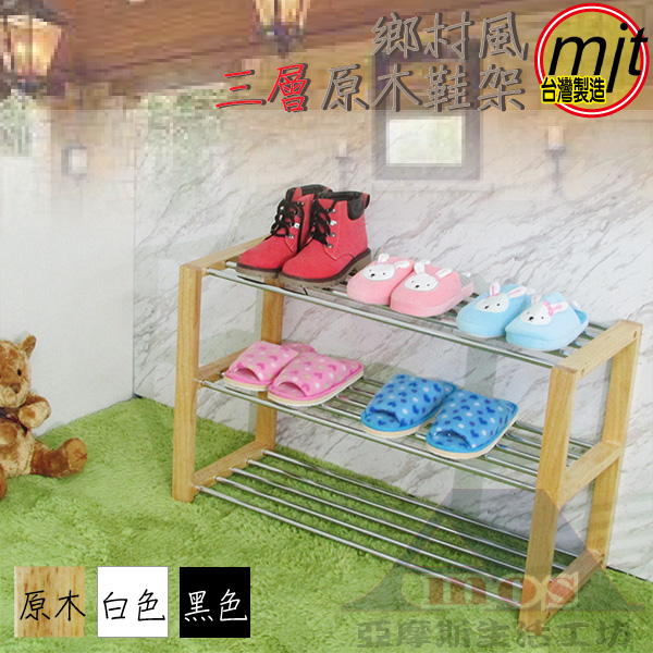 Amos【SAA005】鄉村風三層原木鞋架 【3色可選】DIY組裝 / 鞋櫃 / 鞋櫥 / 鞋子收納 / MIT 台灣製造