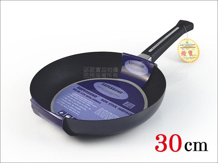 快樂屋? 美國專利 鑽寶 30cm 不沾標準平底鍋 電磁爐適用 平煎鍋(保證不沾鍋效果優於不鏽鋼鍋)