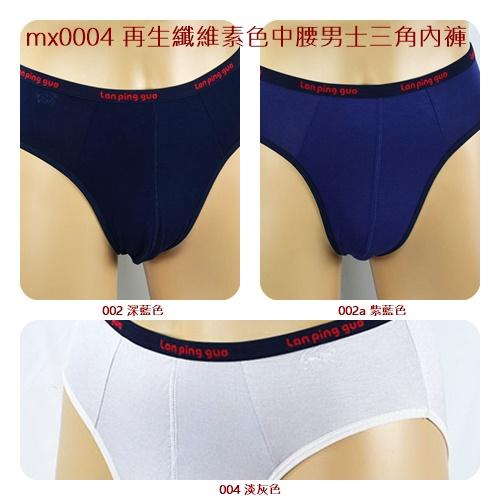 [特價區 $79/件] 再生纖維素色大尺碼中腰男士三角內褲 (特價區內任選滿2件可出貨)