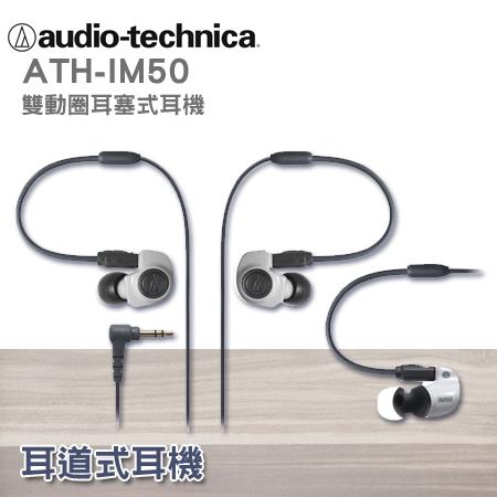 """鐵三角 ATH-IM50 雙動圈耳塞式耳機【黑/白】""""正經800"""""""