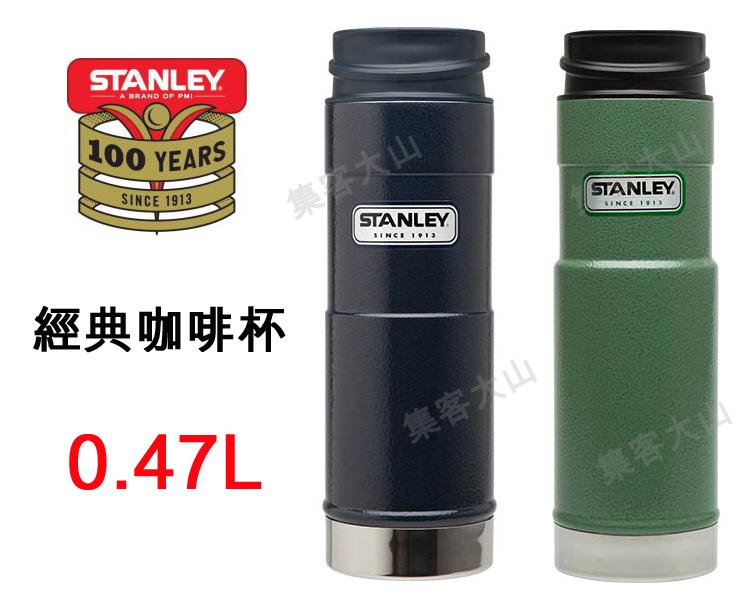 【露營趣】中和 美國 Stanley 1001394 0.47L 美式復古不鏽鋼保溫水壺 經典單手杯 咖啡杯 保溫杯 斷熱杯