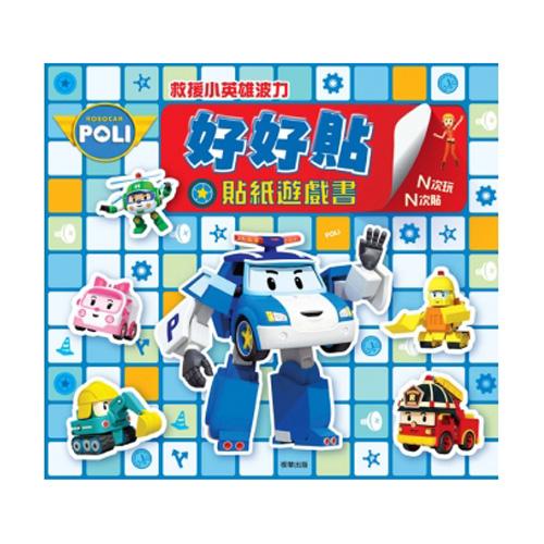 【卡通夢工場】好好貼貼紙遊戲書-波力 PL010F