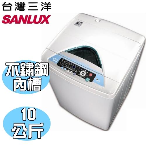 《特促可議價》SANLUX台灣三洋【SW-10UF8】10公斤全自動智慧洗衣機