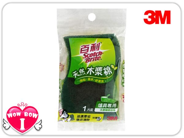 ?愛挖寶?3M百利【420T-1M】天然木漿棉菜瓜布-爐具專用1片裝(好握型)