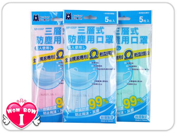 ?愛挖寶?【WNP-13NP】台灣製造 藍鷹牌 成人一般平面口罩/防塵口罩 可挑色 5片/包