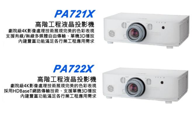 NEC PA721X/PA722X 7200ANSI流明 投影機  ★杰米家電☆
