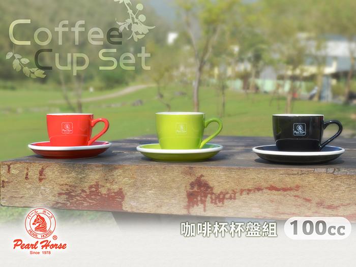 快樂屋? 《寶馬牌》陶瓷咖啡杯盤組 100cc (小) 可搭玻璃壺.摩卡壺.咖啡機當茶杯.水杯.馬克杯.拉花杯