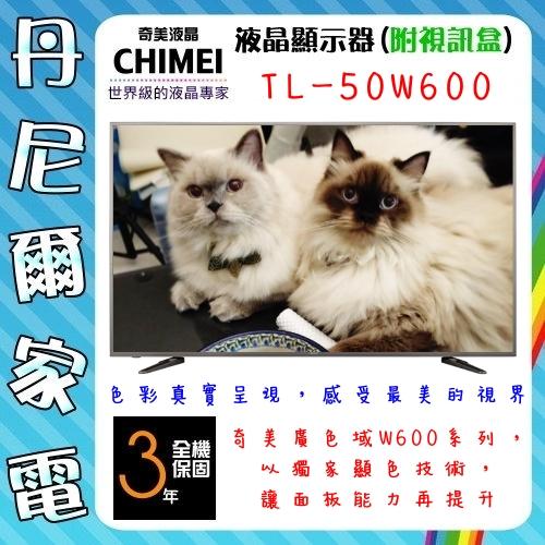 本月特價1台【CHIMEI 奇美】50吋廣色域顯示器+視訊盒《TL-50W600》送HDMI線
