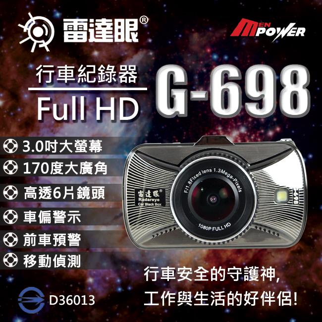 【禾笙科技】免運 送8G記憶卡 雷達眼G-698 1920FHD 170度廣角 行車紀錄器 車偏警示G698