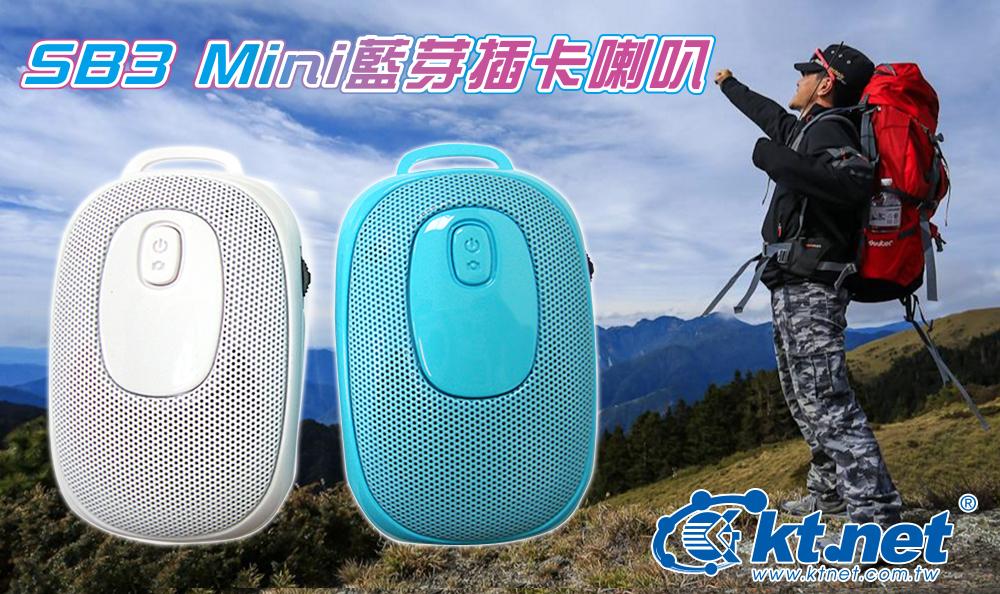 【迪特軍3C】KTNET SB3 Mini 藍芽插卡隨身喇叭 藍芽無線喇叭 可當藍芽自拍器
