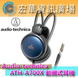 鐵三角 audio-technica ATH-A700X ART MONITOR 動圈式耳機 (鐵三角公司貨)