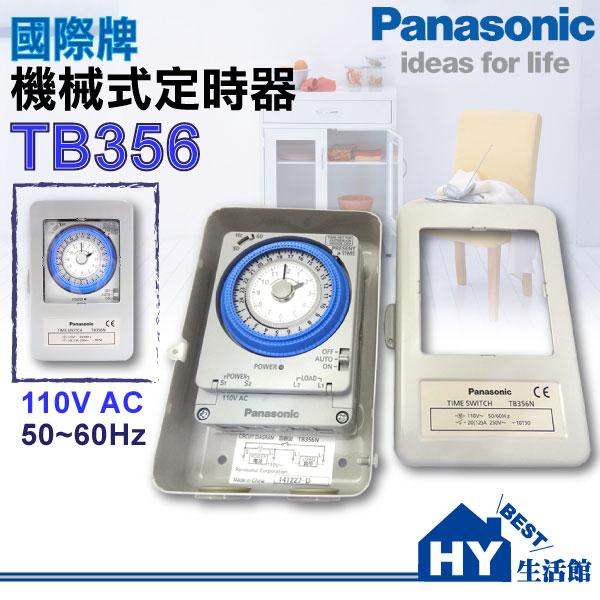 PANASONIC 國際牌定時器TB35系列TB-356N TB356 (110V專用) 機械式定時開關。24小時計時定時器【TB-356K改型號為TB-356N】