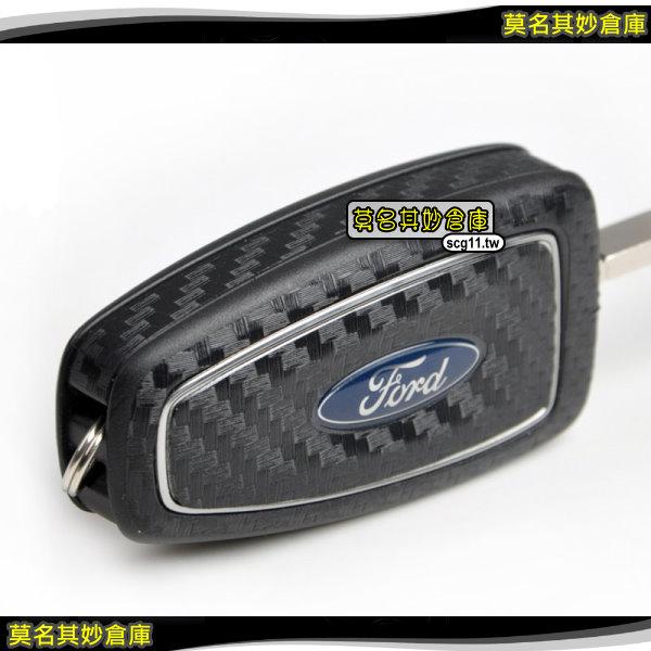 KG045 莫名其妙倉庫【卡夢鑰匙貼】2013 Ford 福特 New KUGA 配件空力套件 卡夢碳纖鑰匙貼紙保護膜