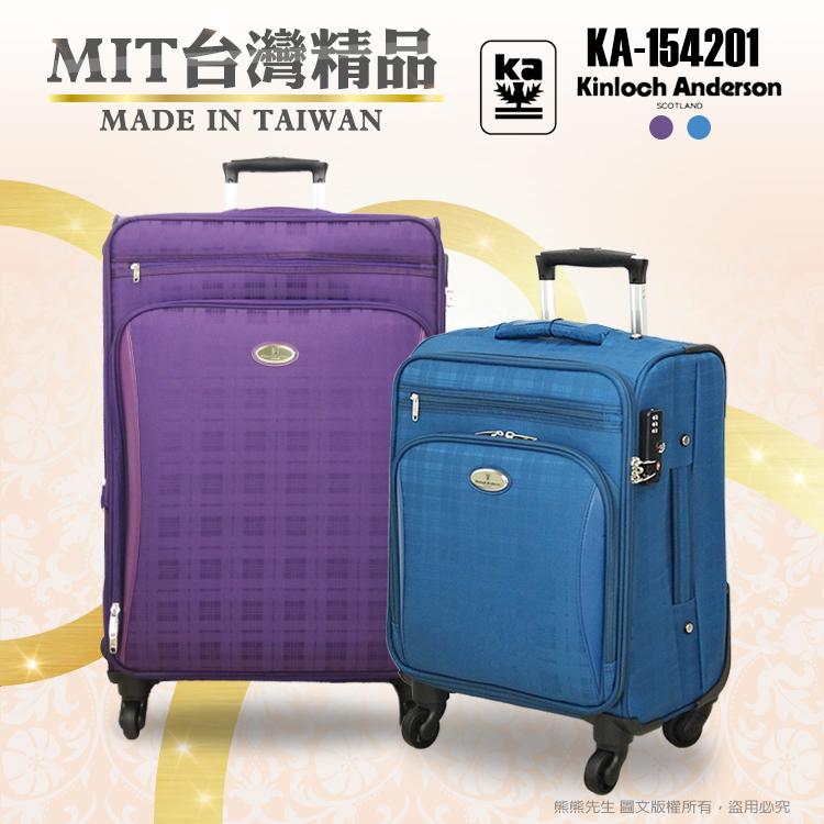 《熊熊先生》超值54折 金安德森 Kinloch Anderson 行李箱/旅行箱 17吋 MIT台灣製造 登機箱 海關鎖 KA-154201