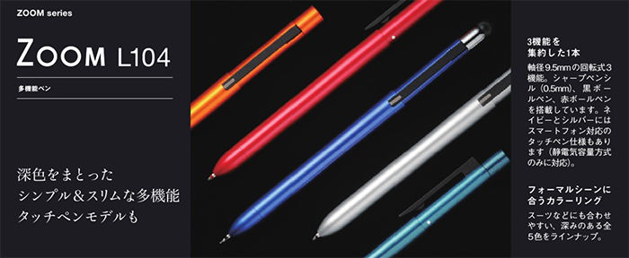 Tombow Design Collection ZOOM L104 多機能筆