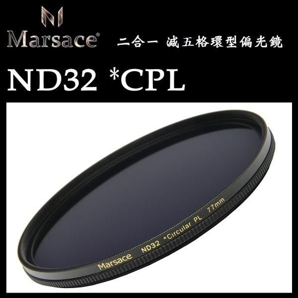 ◎相機專家◎ Marsace 瑪瑟士 ND32 CPL 77mm 減五格奈米多層膜環型偏光鏡 送拭鏡筆套組 群光公司貨