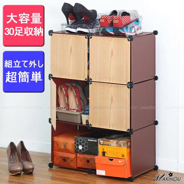 日本MAKINOU鞋櫃 鞋架 魔術鞋櫃二大二小含四門-木紋撞色款-台灣製 MIT衣櫥 置物櫃 收納櫃 MAKINOU