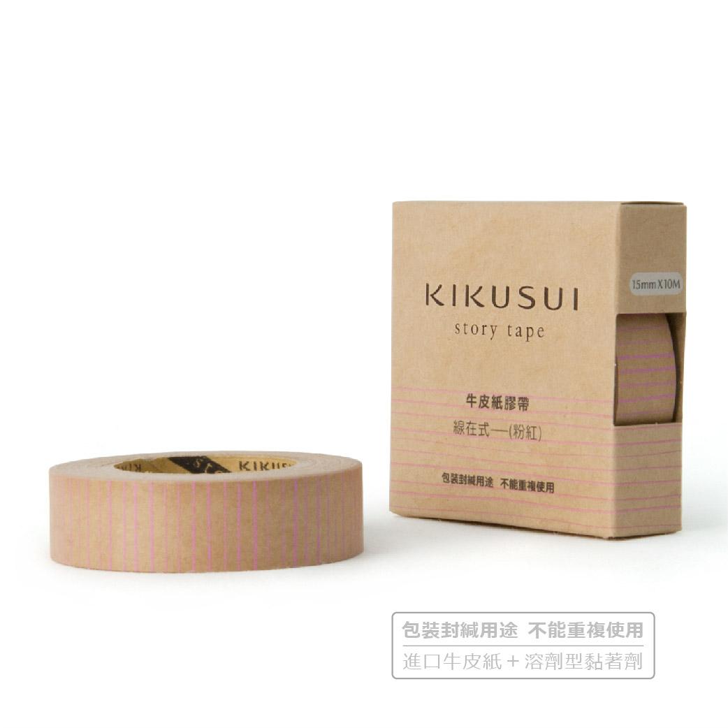 《台灣菊水KIKUSUI》story tape 牛皮紙膠帶系列-線在式---(粉)
