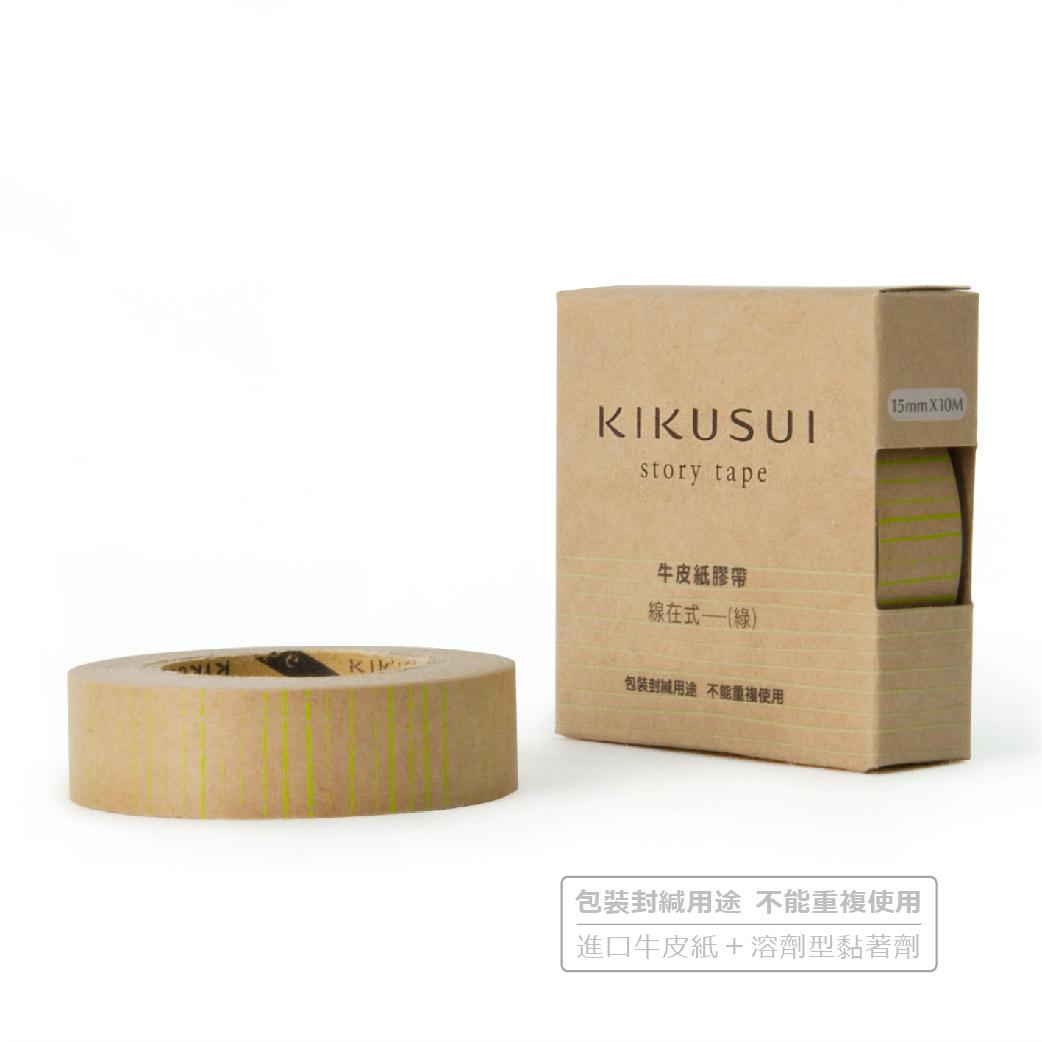 《台灣菊水KIKUSUI》story tape 牛皮紙膠帶系列-線在式---(綠)