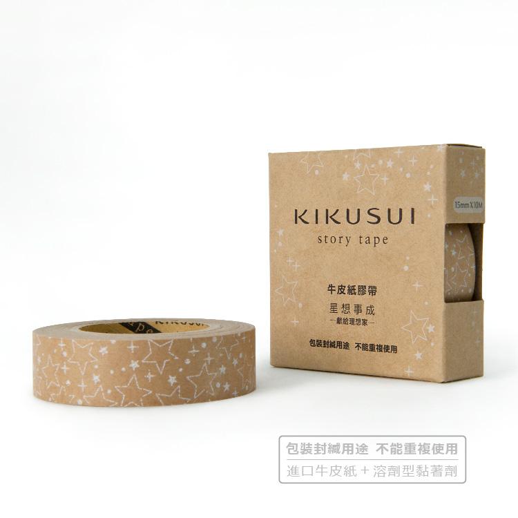 《台灣菊水KIKUSUI》story tape 牛皮紙膠帶系列-星想事成 -獻給理想家-