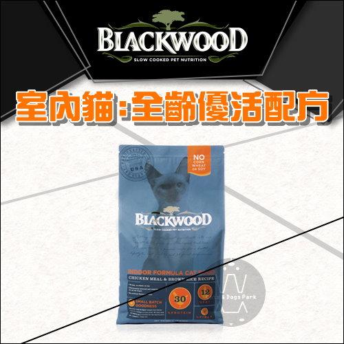 +貓狗樂園+ BLACKWOOD柏萊富【室內貓。全齡優活配方。雞肉+米。4磅】570元