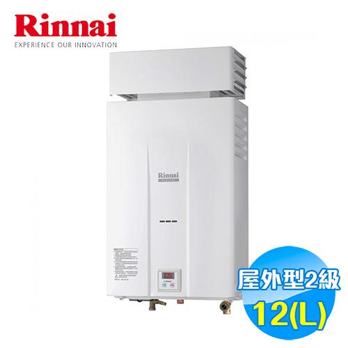 林內 Rinnai 12公升屋外數位抗風型熱水器 RU-B1271RF