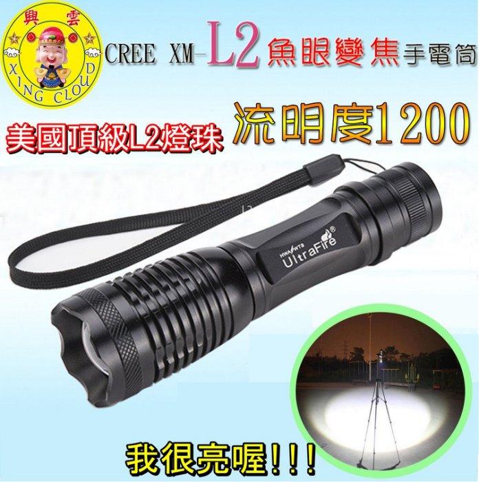 興雲網購【27041】美國CREE XM-L2強光魚眼變焦手電筒 流明度1200 停電/登山/夜騎/露營【單賣】