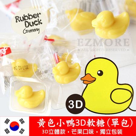 韓國超人氣 黃色小鴨3D軟糖 (芒果) 單包 7g 黃色小鴨軟糖 軟糖 芒果軟糖【N101566】
