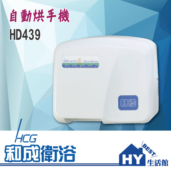 HCG 和成 自動化系列 HD439(H) 自動烘手機 -《HY生活館》水電材料專賣店