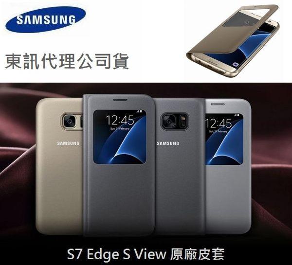 三星原廠 GALAXY S7 Edge【透視感應皮套】原廠視窗皮套 S View Cover【東訊代理公司貨】G9350 G935