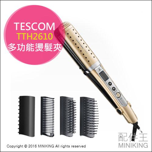 【配件王】日本代購 TESCOM TTH2610 負離子燙髮夾 6??WAY 多功能 自動切換電壓