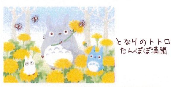 【真愛日本】 16061500018戈布蘭織餐墊-蒲公英滿開  龍貓 TOTORO 豆豆龍 地墊 墊子 正品 限量
