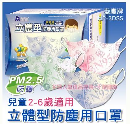 藍鷹版3D立體型防塵用口罩 防沙塵/粉塵/花粉/塵? (兒童用)[NP3DS]千御國際