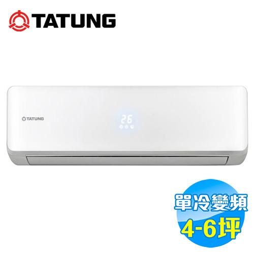大同 Tatung 變頻單冷 一對一分離式冷氣 柔光系列 R-282DDHN / FT-282DDHN