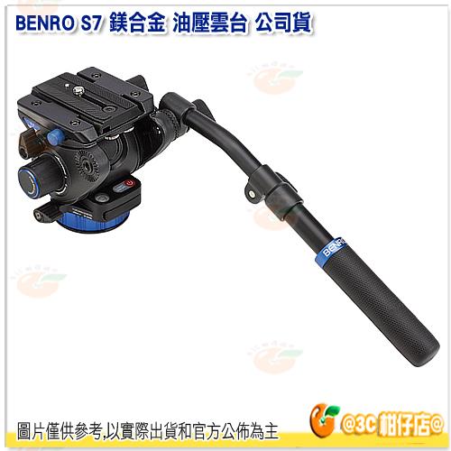 24期0利率 百諾 BENRO S7 鎂合金 油壓雲台 公司貨 承重7kg 錄影 攝影