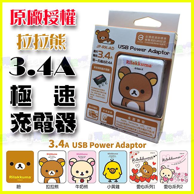 正版拉拉熊 3.4A極速充電頭 旅充頭 雙USB充電器 行動電源 平板 Iphone 6S 7 IPad Pro AIR Note4 Note5 S6 S7 edge A5 A7 A8 J7 XA X..