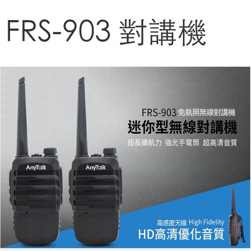 工廠 家用無線電 USB充電 免費寫碼 FRS 903 一組2支對講機 免執照防干擾 長距離 餐廳用對講機 出遊