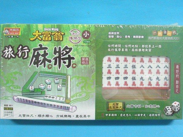 大富翁迷你攜帶型旅行麻將(小.竹皮雙色) B811旅遊麻將/一盒入{定550}