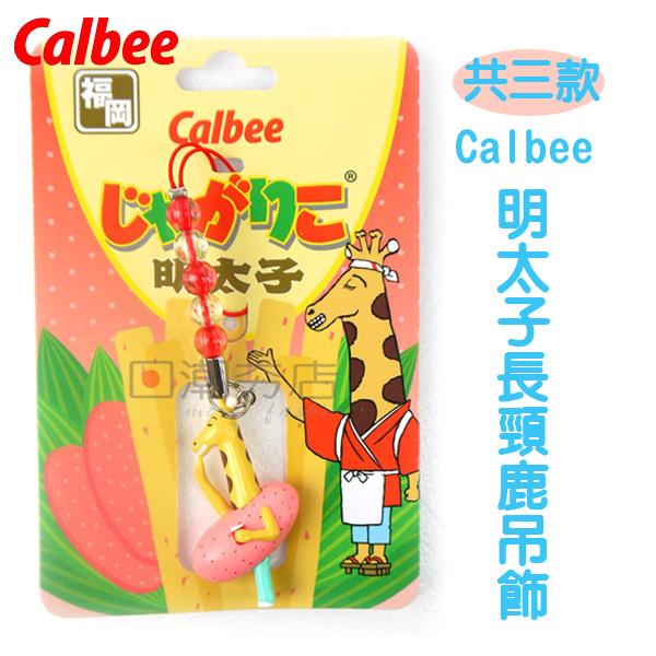 [日潮夯店]日本正版進口 Calbee 卡樂比 咖哩 薯條 福岡限定款 耳機塞 明太子長頸鹿吊飾