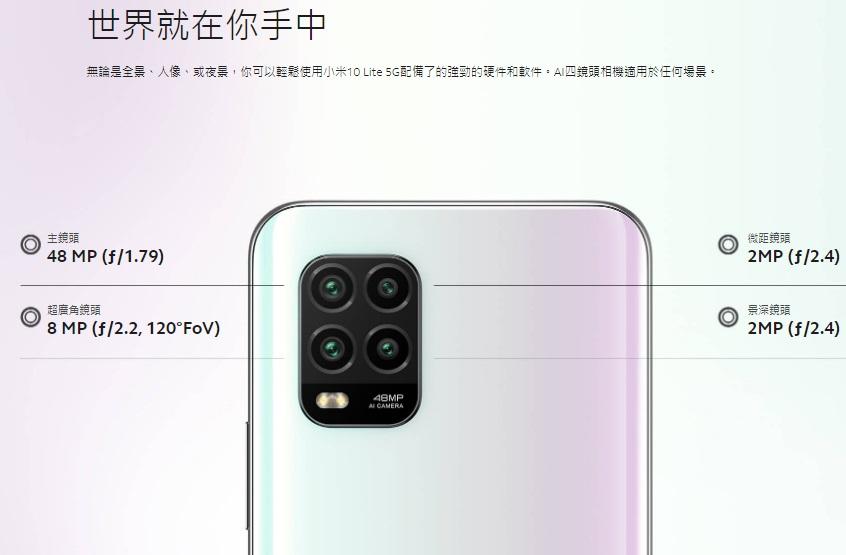 無論是全景、人像還是夜景,配備強大軟硬體的小米10 Lite 5G都能輕鬆應對。AI四鏡頭相機適用於任何場景。