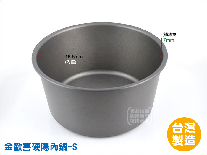快樂屋? 6816 金歡喜硬陽內鍋 (S) 適用6人份電鍋內鍋 /可當湯鍋.煮飯鍋