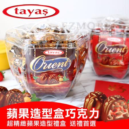 土耳其 Tayas 塔雅思 Orient 東方巧克力 (蘋果造型盒) 850g 榛果味 草莓味 巧克力【N101822】