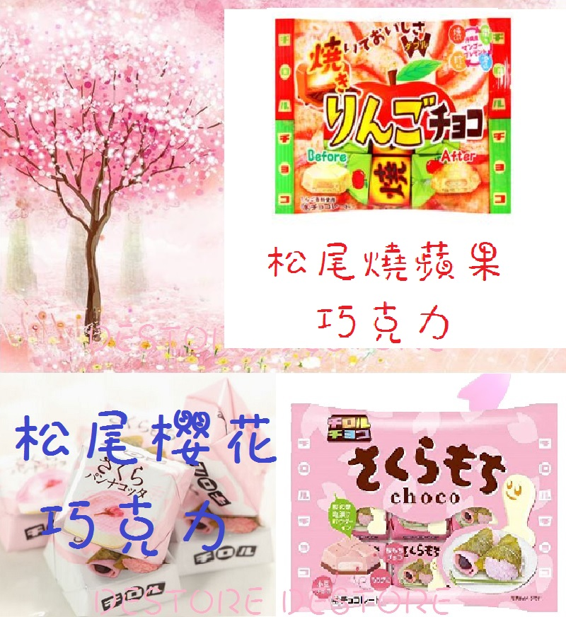 有樂町進口食品 松尾櫻花麻糬巧克力49g J32 4902780029300