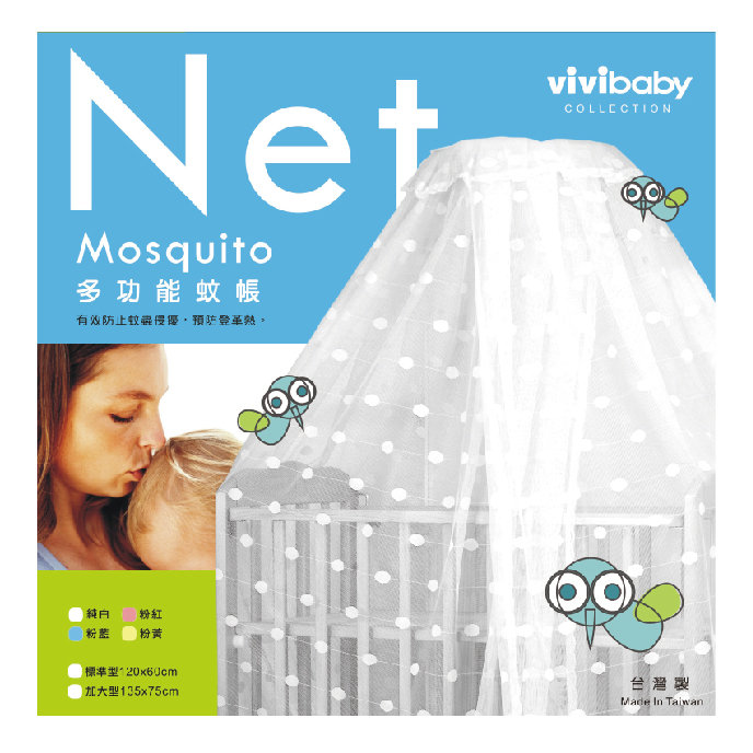 台灣【ViVibaby 】盒裝嬰兒床加大蚊帳