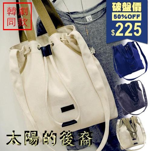 【全店5折+滿799折100】側背包-韓劇太陽的後裔同款包簡約氣質側背包 包飾衣院 P1616 現貨
