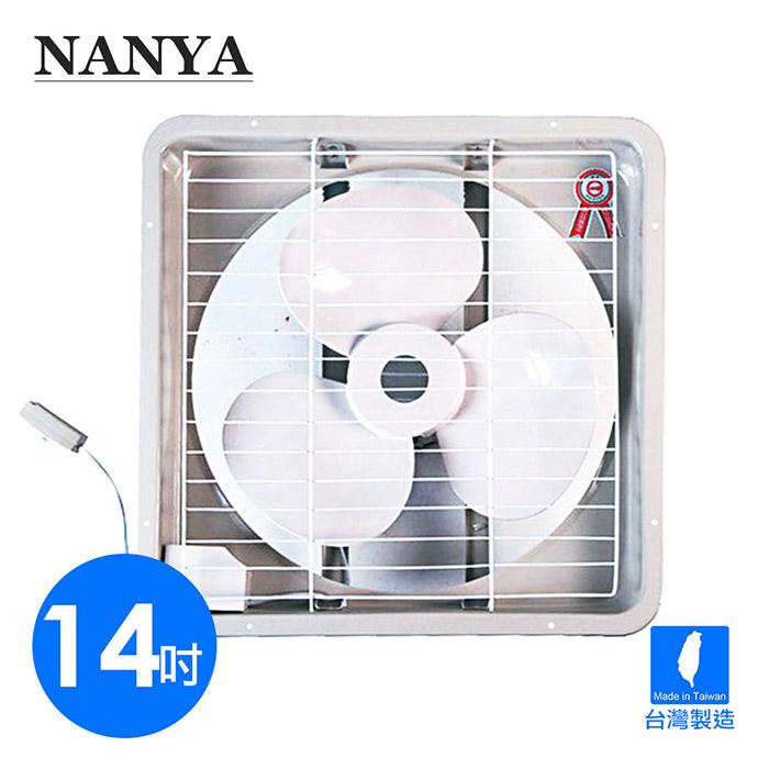 【南亞牌】台灣製造14吋排風扇/吸排兩用扇EF-9914
