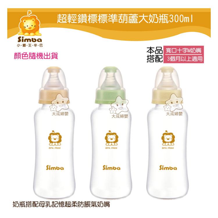 【大成婦嬰】Simba《小獅王辛巴》超輕鑽標準葫蘆玻璃大奶瓶(6971) 300ml (奶嘴升級,不加價)