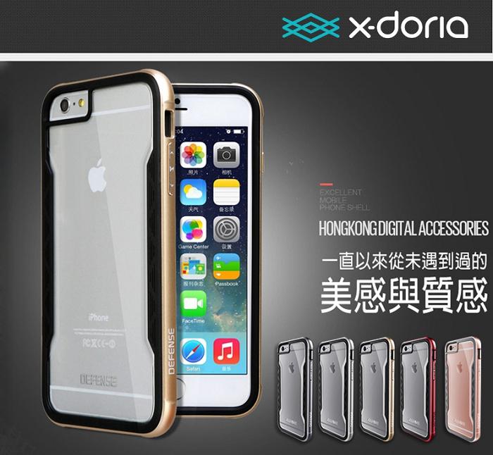 X-doria Defense Shield 刀鋒系列 4.7吋/5.5吋 iPhone 6/6S PLUS 金屬保護殼 防摔減震 快拆 無卡無扣 手機框 保護框 手機殼 保護殼/TIS購物館
