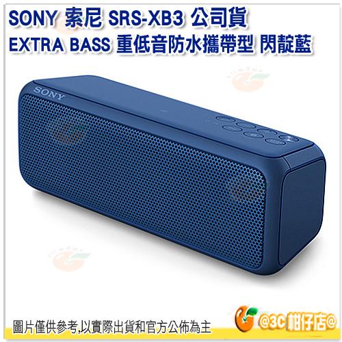 尾牙 禮物 送原廠收納包 SONY SRS-XB3 閃靛藍 台灣索尼公司貨 EXTRA BASS 重低音防水攜帶型 藍芽喇叭 無線 X33 後續